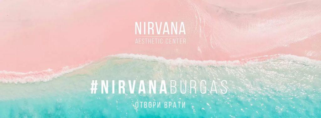 Естетичен център Нирвана - Бургас